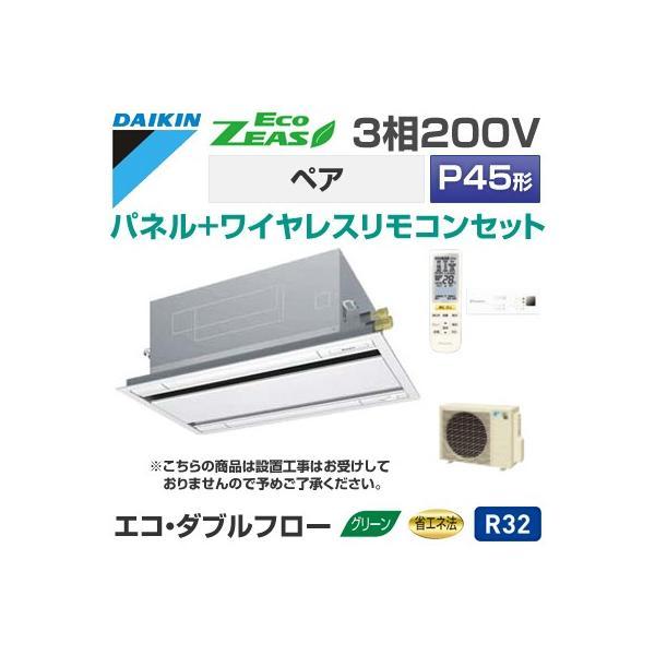 ダイキン 3相200V P45形 天井埋込カセット形 エコ・ダブルフロー ペア ワイヤレスリモコンセット SZRG45BNT