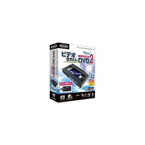 【在庫目安:お取り寄せ】 AHS SAHS-40864 ビデオ きれいに DVD 2 ハードウェア付き