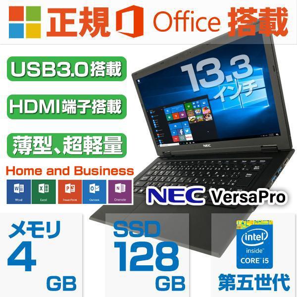 ノートパソコン 中古パソコン Microsoft Office2016付 Win10  64Bit NEC VX-G 第三世代Core i5 2.6GHz/メモリ8GB 新品SSD240GB DVD-ROM 無線LAN HDMI 付 USB3.0|pc-m