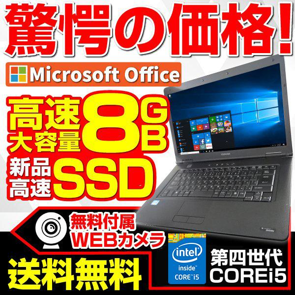 ノートPC 中古パソコン ノートパソコン 本体 Microsoft Office2010付 Win10Pro 富士通A561 メモリ8GB 新品SSD256GB マルチ  HDMI付  無線LAN アウトレット|pc-m