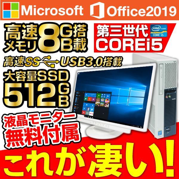 デスクトップパソコン中古パソコンWindows10MicrosoftOffice2019メモリ8GB新品SSD512GB第3世代