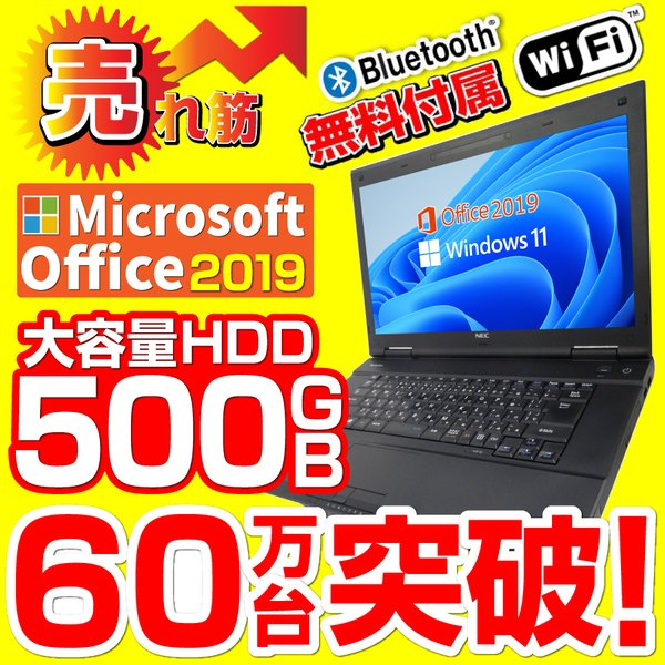 ノートパソコン 中古パソコン Microsoft Office2016 NEC VB-F メモリ8GB HDD500GB 第3世代Corei5 Win10 無線 12型 DVDROM SDポート HDMI アウトレット 訳あり pc-m