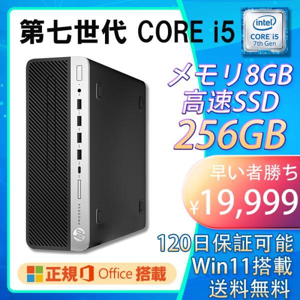 デスクトップパソコン中古パソコンMicrosoftOffice2019Windows10高速SSD256GB+HDD500GB第