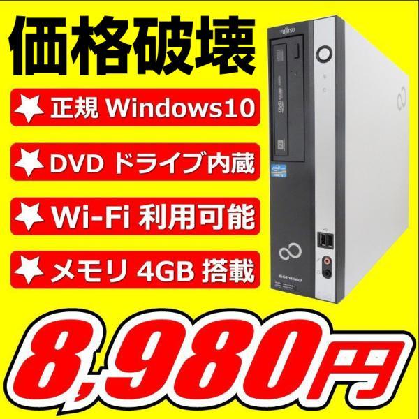 中古パソコンデスクトップパソコンWin10Pro爆速新Core2DuoHDD250GBメモリ4GBDVD-ROMUSB無線LAN