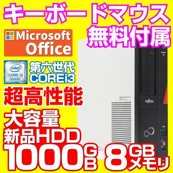 中古デスクトップパソコン一体型Win10新世代Corei5/i7メモリ8GB新品SSD256GBDVDROMMicrosoftO