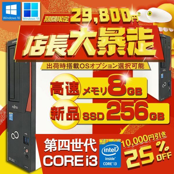 デスクトップパソコン 中古パソコン Microsoftoffice2019 Win10 次世代Corei5 メモリ8GB 新品SSD512GB DVDマルチ 23型 フルHD USB3.0 一体型 富士通K553|pc-m