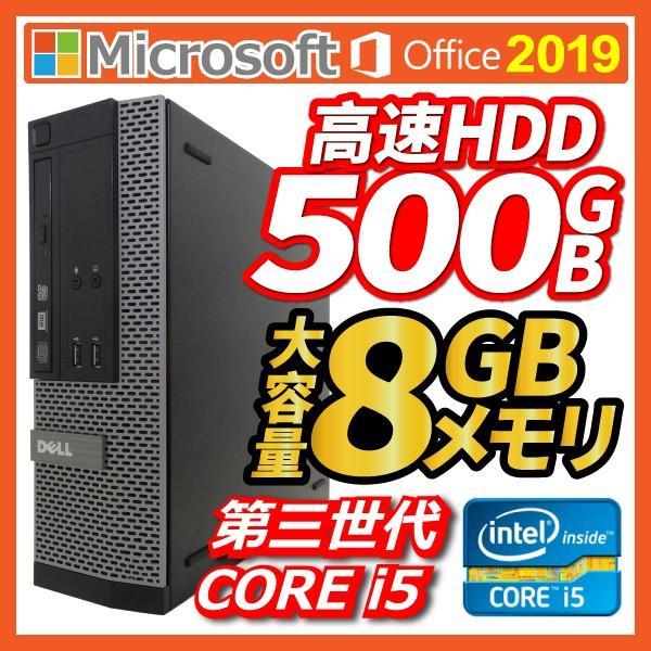 中古パソコンデスクトップパソコンMicrosoftOffice2019Windows10第三世代Corei5大容量HDD500G