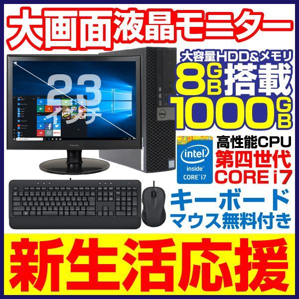 デスクトップパソコン中古パソコンMicrosoftoffice2019Win10次世代Corei5メモリ16GB新品SSD512