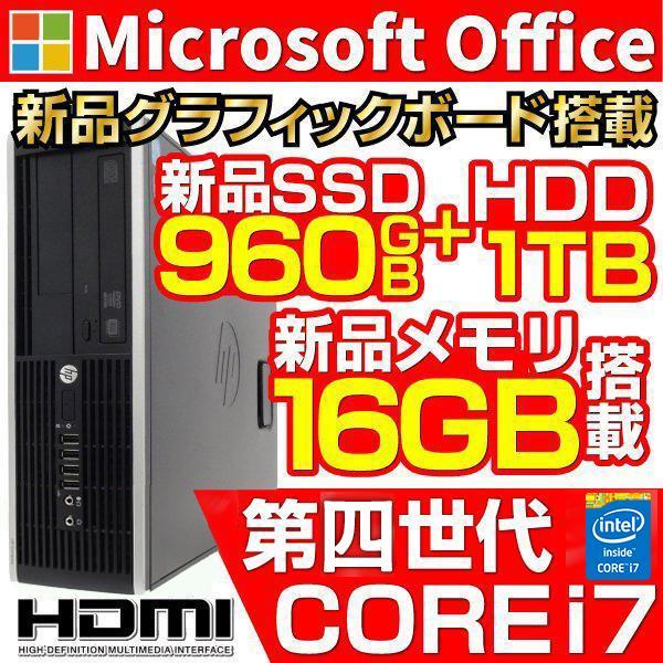 デスクトップパソコン中古パソコン第3世代Corei7MicrosoftOffice2019Win10新品SSD960GB+HDD