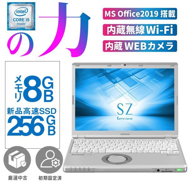 ノートパソコン 中古パソコンMicrosoft Office2016付 Win10Pro 第3世代Core i5 メモリ8GB/SSD512GB  無線LAN HDMI付 SDボード付 Panasonic CF-NX2 アウトレット|pc-m