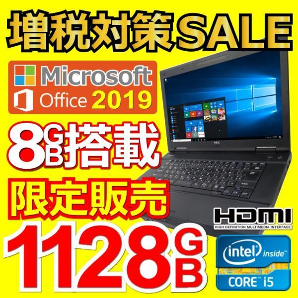 中古パソコン ノートパソコン MicrosoftOffice2019 Win10 第3世代Corei5 2.6GHz メモリ8GB 新品1TB+SSD128GB 15型液晶 DVDROM HDMI/USB3.0 NEC アウトレット pc-m