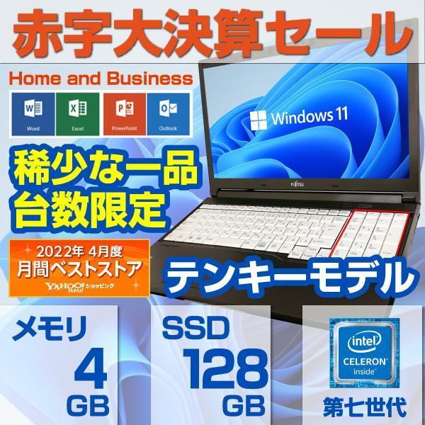 新品パソコンノートパソコンMicrosoftOffice2019Win10第6世代Corei3メモリ8GB高速SSD256GBリ