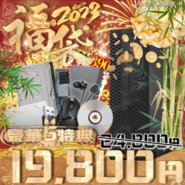 デスクトップパソコン中古パソコンWEBカメラ第四世代Corei5Microsoftoffice2019新品SSD256GB+HD