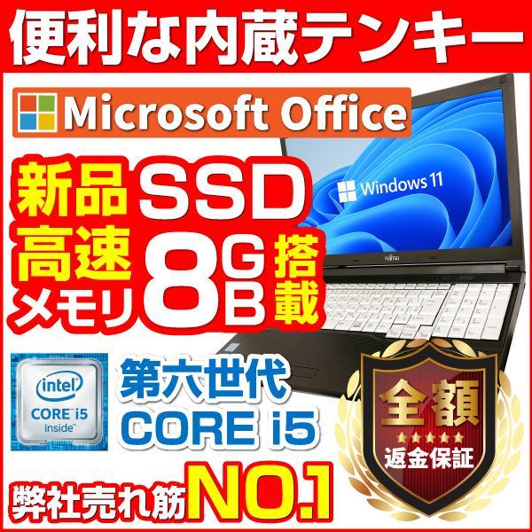 ノートパソコン中古パソコンWEBカメラテンキーMicrosoftOffice2019HDD+SSD628GBメモリ8GBWind