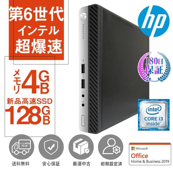 デスクトップパソコン中古パソコンMicrosoftoffice2019Win10第四世代Corei3メモリ8GB新品SSD256