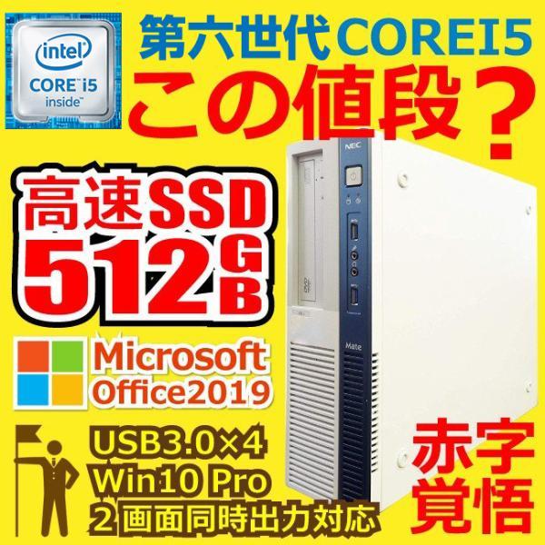 デスクトップパソコン中古パソコンMicrosoftOffice2019Windows10新品大容量SSD512GB第四世代Cor