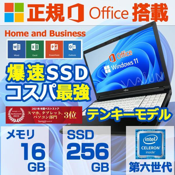 新品パソコンノートパソコンMicrosoftOffice2019Win10第7世代Corei7メモリ8GB高速SSD500GBリ