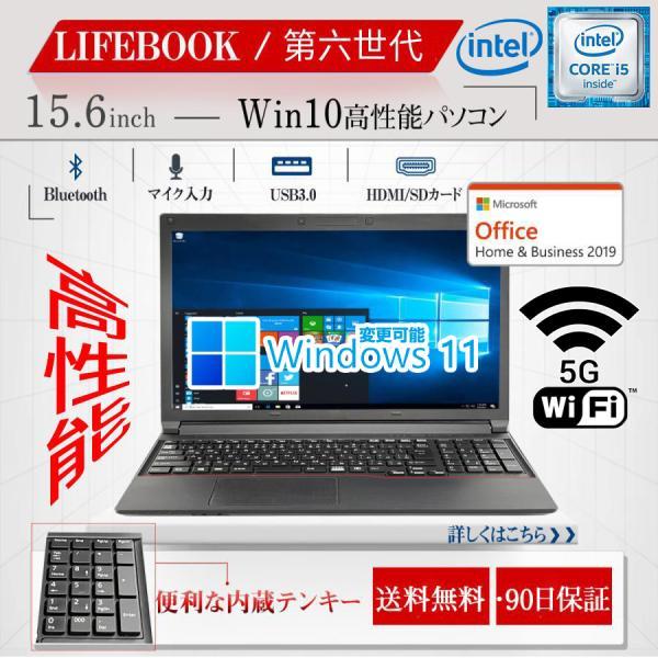 新品パソコンノートパソコンMicrosoftOffice2019Win10第6世代Corei3メモリ8GB高速SSD180GBリ