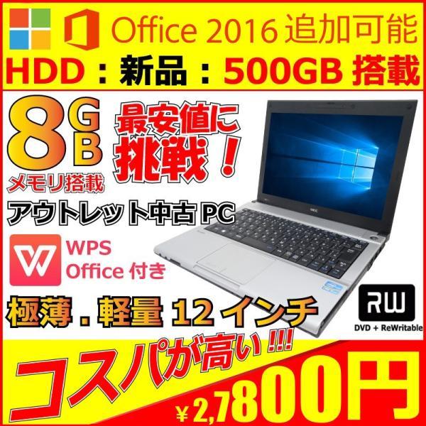 中古 ノートパソコン ノートPC Office2016搭載 Win10  64Bit NEC VB-F 第三世代Core i5 2.6GHz メモリ8GB HDD500GB 12インチ 無線LAN DVDマルチ pc-m