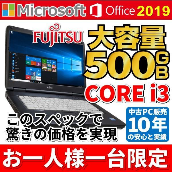 ノートパソコン 中古パソコン MicrosoftOffice2019 高速Intel Corei3 大容量HDD500GB Windows10 Pro メモリ4GB DVD 無線 15型 富士通 Lifebook アウトレットPC|pc-m