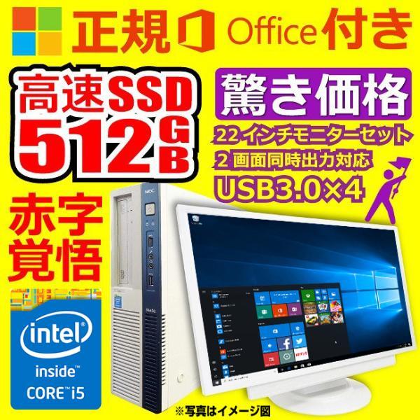 デスクトップパソコン中古パソコンMicrosoftOffice2019新品SSD512GB第3世代Corei7Windows10