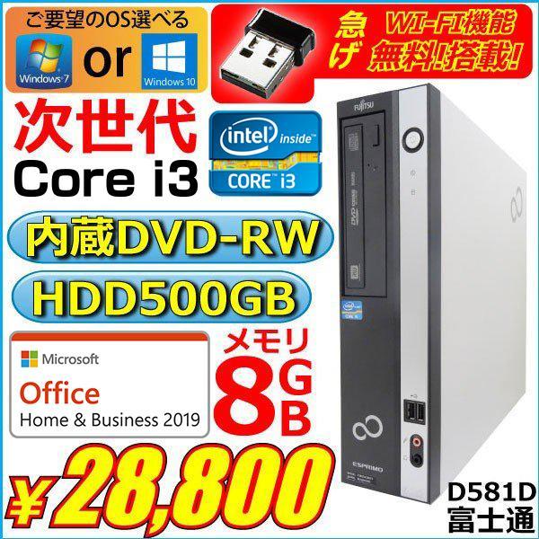 半額中古パソコンデスクトップパソコンMicrosoftOffice2010搭載/Win10Pro64Bit/富士通D581D次世