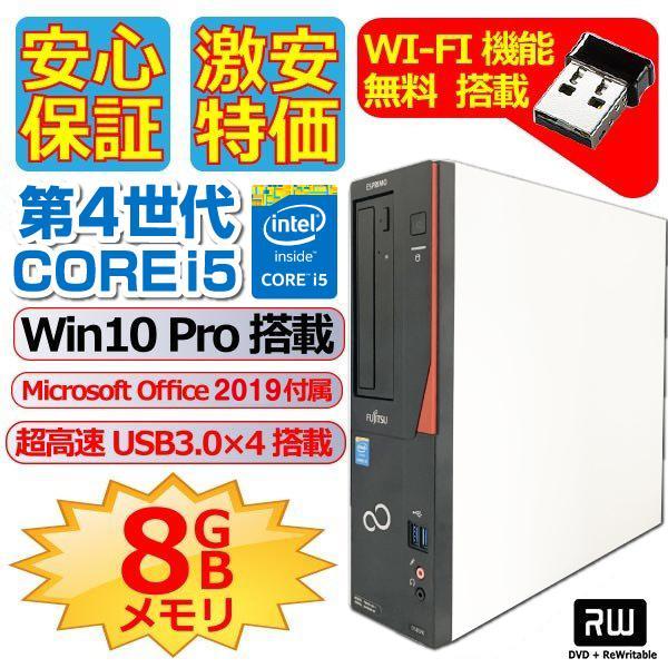デスクトップパソコン中古パソコンWin10Pro64Bit富士通D583第4世代Corei53.2GHzメモリ8GB新品SSD5