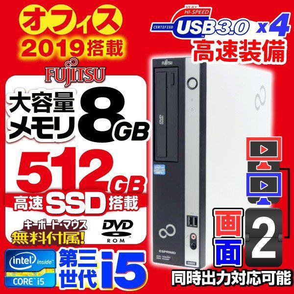 中古パソコンデスクトップパソコン第3世代COREi52画面出力爆速新品SSD512GBメモリ8GBMicrosoftOffice