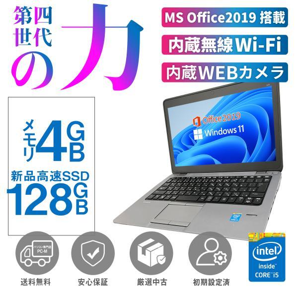 ノートパソコン 中古パソコン MicrosoftOffice2019付 Windows10 次世代Corei5 17.3型 東芝B771 メモリ8GB SSD256GB テンキー 無線 DVD-RW Dynabook アウトレット|pc-m