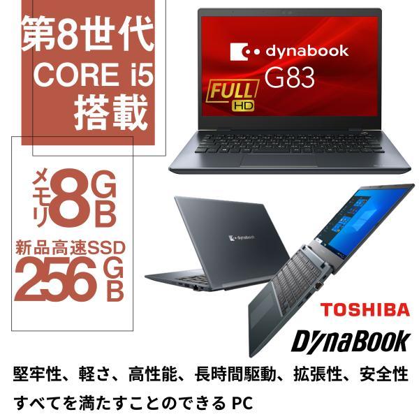 ノートパソコン 中古パソコン Windows10 新品SSD120GB メモリ4GB 東芝B552 第三世代 Corei5 15.6型 Microsoft Office2016 アウトレット SDポート付 USB3.0|pc-m