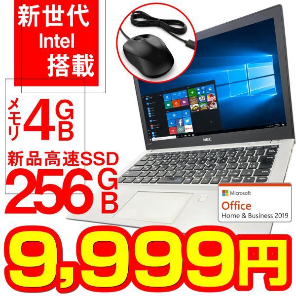 中古ノートパソコンノートPCWin10MicrosoftOffice2019IntelCorei3〜Corei7HDD160GB