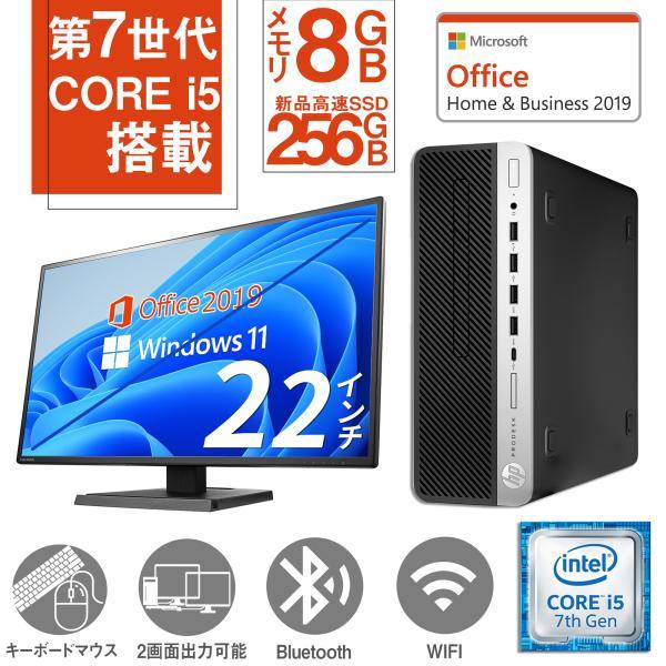 デスクトップパソコン 中古パソコン22インチセット MicrosoftOffice2019 Win10 高速第三世代Corei5 大容量500GB USB3.0 DVDROM DELL HP Lenovo 等 アウトレット