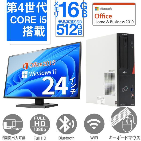 デスクトップ中古パソコンMicrosoftOffice2019第4世代Corei5SSD512GBメモリ16GB22型液晶セット