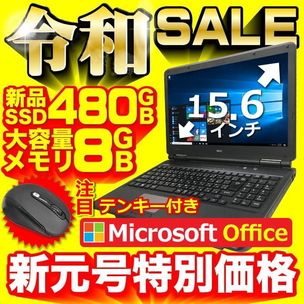 中古パソコン ノートパソコン  ノートPC 本体 Office2016搭載 Win10Pro Core i7 NEC VB-D メモリ4GB 新品SSD120GB 12型  無線LAN アウトレット|pc-m