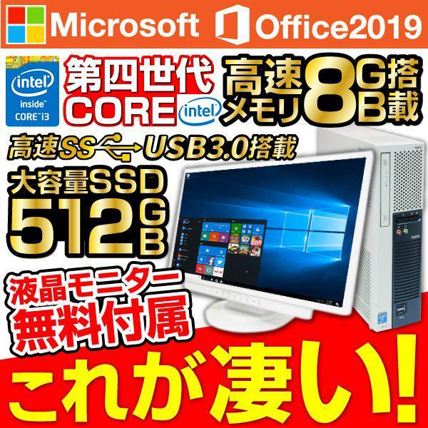 デスクトップパソコン中古パソコン在宅勤務Windows10MicrosoftOffice2019新品SSD512GBメモリ8GB