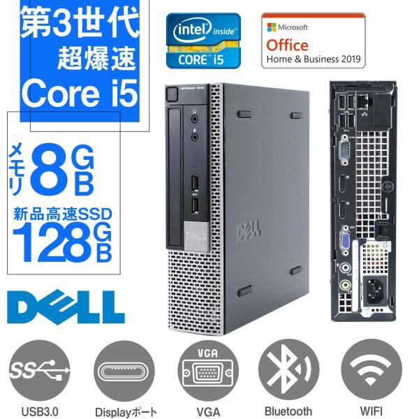 中古パソコン デスクトップパソコン MicrosoftOffice 2019 Windows10 Corei5 3.3Ghz 大容量HDD500GB 4GBメモリ DVDROM 無線USB付  富士通 HP 等 アウトレット|pc-m