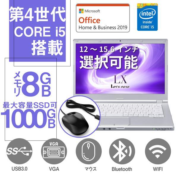 ノートパソコン 中古パソコン Office2016搭載 Win10Pro Panasonic CF-S10第二世代Corei5 SSD120GB メモリ4GB HDMI SDボード付き マルチ12型 アウトレット USB3.0|pc-m