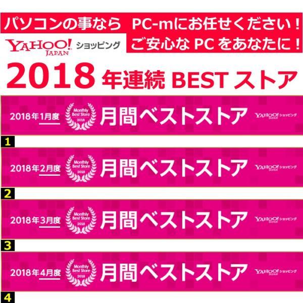 中古パソコン ノートパソコン MicrosoftOffice2016 Win10 新品SSD512GB 新品メモリ4GB 第四世代Corei3 15型 USB3.0 東芝 dynabook B554 アウトレット|pc-m|09