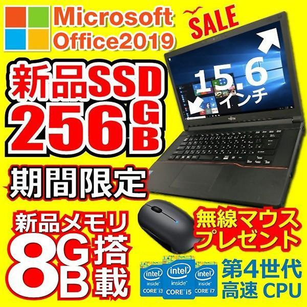 ノートパソコン 中古パソコン MicrosoftOffice2016付 Win10Pro第四世代Corei3以上 メモリ8GB SSD256GB DVDROM 無線 15型 富士通 NEC 東芝 HP DELL アウトレット|pc-m
