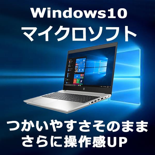 ノートパソコン 中古パソコン MicrosoftOffice2016付 Win10Pro第四世代Corei3以上 メモリ8GB SSD256GB DVDROM 無線 15型 富士通 NEC 東芝 HP DELL アウトレット|pc-m|07