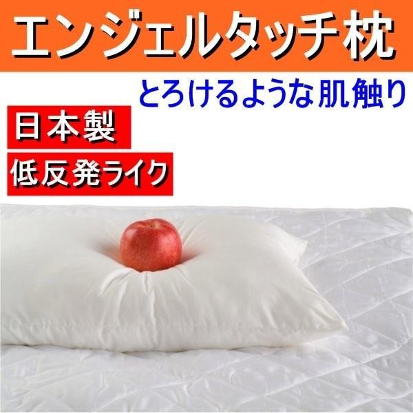 天使の肌触り エンジェルタッチ枕 大 日本製
