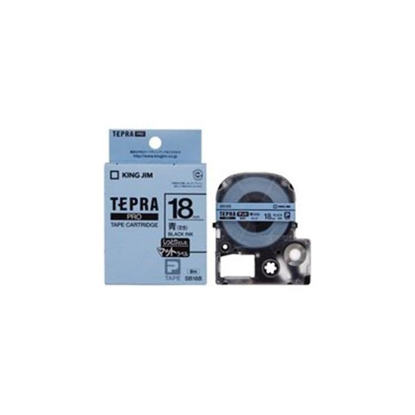 (業務用3セット)キングジム テプラ PROテープ/ラベルライター用テープ 〔マット/幅:18mm〕 SB18B ブルー(青)