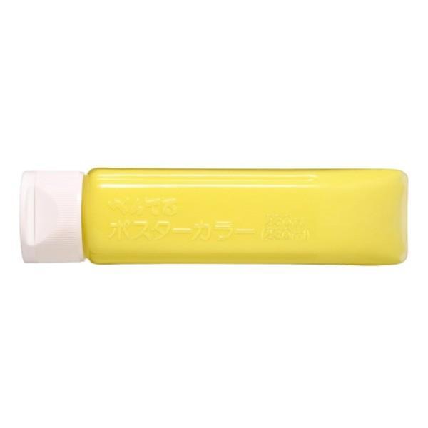 (業務用50セット) ぺんてる ポスターカラー/水彩絵具 〔230mL〕 チューブ入り YNG3T01 レモン