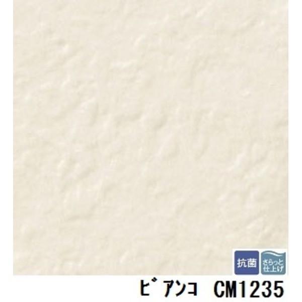 サンゲツ 店舗用クッションフロア ビアンコ 品番CM-1235 サイズ 180cm巾×9m