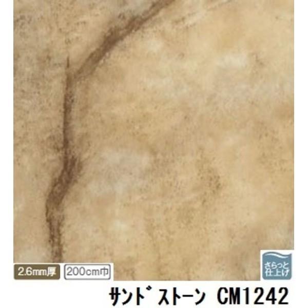 サンゲツ 店舗用クッションフロア サンドストーン 品番CM-1242 サイズ 200cm巾×9m
