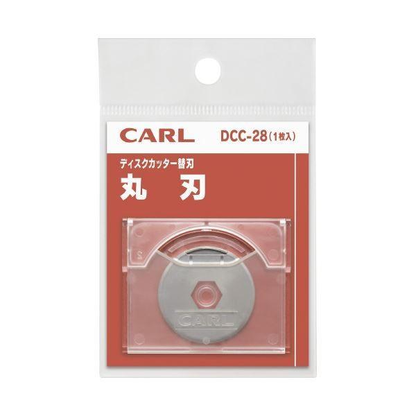 (まとめ)カール事務器 ディスクカッター替刃 DCC-28 丸刃〔×10セット〕