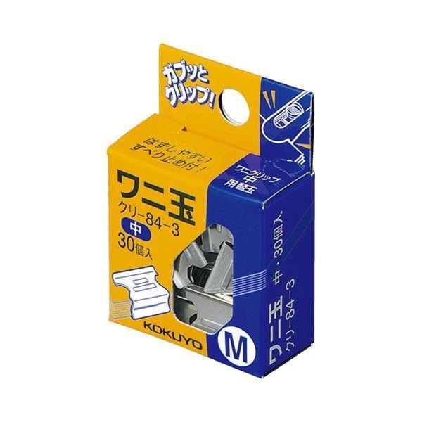 (まとめ)コクヨ ワニ玉 中 クリ-84-3 1セット(300個:30個×10パック)〔×2セット〕