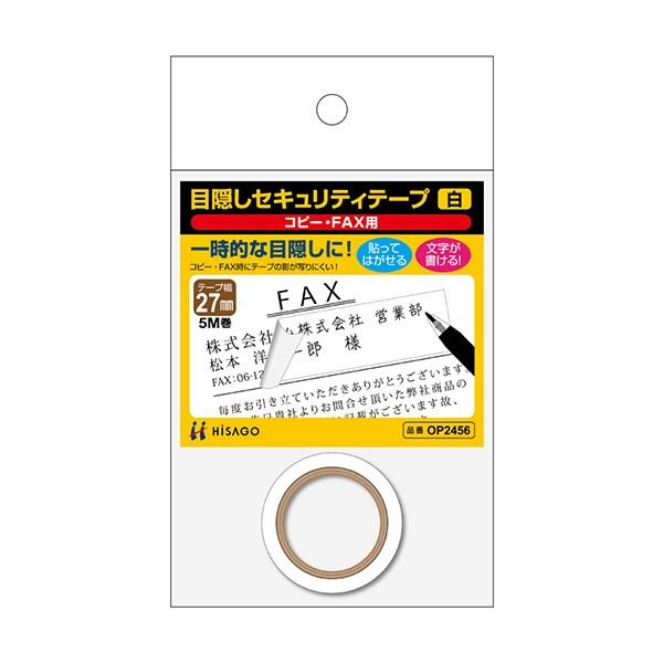 (まとめ)ヒサゴ 目隠しセキュリティテープ27mm巾/5m 白(コピー・FAX用)OP2456 1巻〔×10セット〕