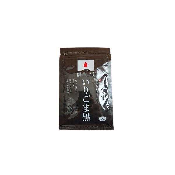国産いりごま(黒)35g〔×20袋セット〕