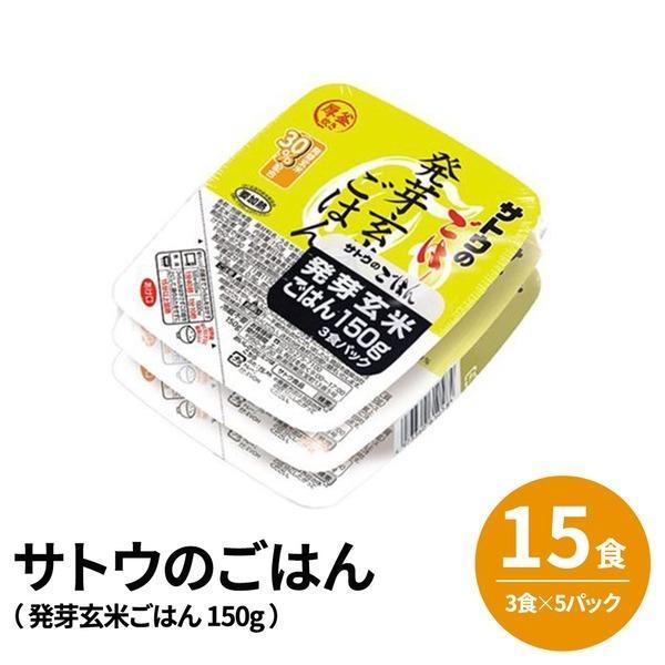 (まとめ)サトウのごはん (15食:3食×5パック)発芽玄米ごはん 150g